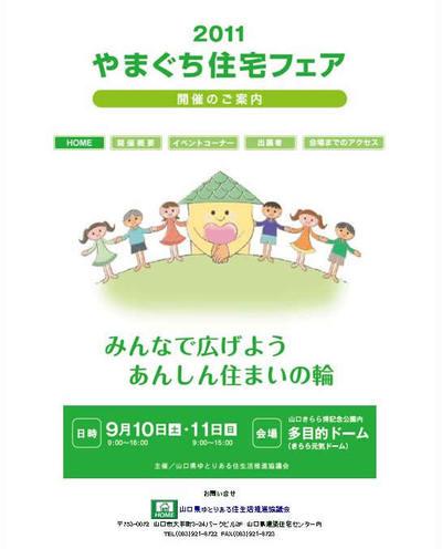 Yamaguchihousefair